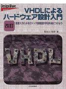 VHDLによるハードウェア設計入門 言語入力によるロジック回路設計手法を身につけよう 改訂
