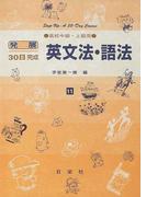 英文法・語法 高校中級・上級用 (発展30日完成)