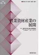 戦後日本の食料・農業・農村 第7巻 農業資材産業の展開