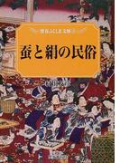 蚕と絹の民俗 (歴春ふくしま文庫)