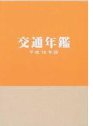 交通年鑑 平成16年版