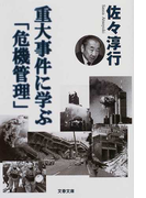 重大事件に学ぶ「危機管理」 (文春文庫)(文春文庫)