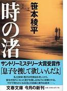 時の渚 (文春文庫)(文春文庫)