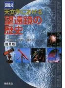 図説天文学における望遠鏡の歴史 普及版