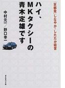 ハイ、MKタクシーの青木定雄です 「京都発」しなやか・したたか経営
