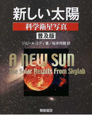 新しい太陽 科学衛星写真 普及版