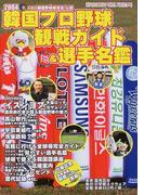 韓国プロ野球観戦ガイド&選手名鑑 KBO(韓国野球委員会)公認 2004