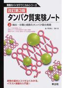 タンパク質実験ノート 改訂第3版 上 抽出・分離と組換えタンパク質の発現 (無敵のバイオテクニカルシリーズ)