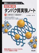 タンパク質実験ノート 改訂第3版 下 分離同定から機能解析へ (無敵のバイオテクニカルシリーズ)