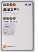 憲法 第2版 2 統治 (有斐閣アルマ Specialized)(有斐閣アルマ)