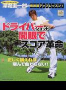 ドライバーショット開眼でスコア革命 日本オープンチャンピオン深堀圭一郎の飛距離アップレッスン! 正しく構えれば飛んで曲がらない! (Gakken sports mook パーゴルフレッスンブック)