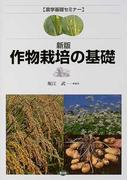 作物栽培の基礎 新版 (農学基礎セミナー)