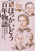 ほっかいどう百年物語 北海道の歴史を刻んだ人々−。 第4集