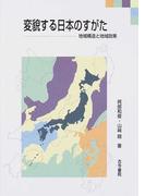 変貌する日本のすがた 地域構造と地域政策