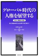 グローバル時代の人権を展望する 日本と韓国の対話 衡平運動80周年記念国際学術会議から