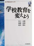 学校教育を変えよう (虎ノ門DOJOブックス)