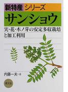 サンショウ 実・花・木ノ芽の安定多収栽培と加工利用