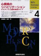 モダンフィジシャン 内科系総合雑誌 Vol.24No.4(2004) 特集心臓病のリハビリテーション
