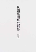 松浦党関係史料集 第3