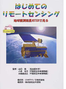 はじめてのリモートセンシング 地球観測衛星ASTERで見る