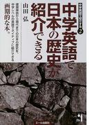 中学英語で日本の歴史が紹介できる (Yell books 中学英語で紹介する)