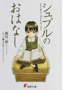 シュプルのおはなし Grandpa's treasure box (電撃文庫)(電撃文庫)