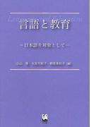 言語と教育 日本語を対象として