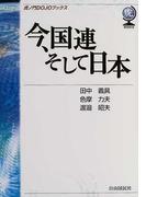 今、国連そして日本 (虎ノ門DOJOブックス)