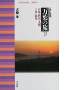 万葉の旅 改訂新版 下 山陽・四国・九州・山陰・北陸