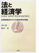 法と経済学 企業関連法のミクロ経済学的考察