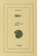 塵袋 2 (東洋文庫)(東洋文庫)