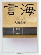 言海 復刻 (ちくま学芸文庫)(ちくま学芸文庫)