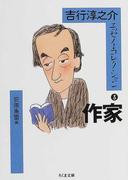 吉行淳之介エッセイ・コレクション 3 作家 (ちくま文庫)(ちくま文庫)