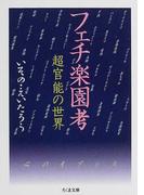 フェチ楽園考 超官能の世界 (ちくま文庫)(ちくま文庫)