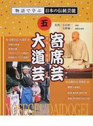 物語で学ぶ日本の伝統芸能 5 寄席芸・大道芸