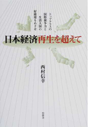 日本経済再生を超えて トップクラスの国際競争力と生活大国の好循環をめざせ
