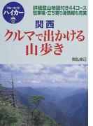 関西クルマで出かける山歩き (ブルーガイドハイカー)
