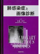 肺感染症と画像診断