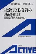 社会責任投資の基礎知識 誠実な企業こそ成長する (岩波アクティブ新書)(岩波アクティブ新書)