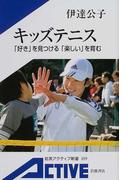 キッズテニス 「好き」を見つける「楽しい」を育む (岩波アクティブ新書)(岩波アクティブ新書)