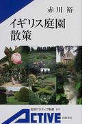 イギリス庭園散策 (岩波アクティブ新書)(岩波アクティブ新書)