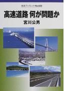 高速道路何が問題か (岩波ブックレット)(岩波ブックレット)