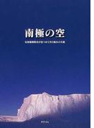 南極の空 気象観測隊員が見つめてきた極みの大地