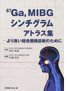 67Ga,MIBGシンチグラムアトラス集 より良い総合画像診断のために
