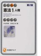 憲法 第2版 1 人権 (有斐閣アルマ Specialized)(有斐閣アルマ)