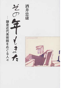 その年もまた 鎌倉近代美術館をめぐる人々