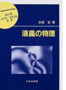 液晶の物理 (材料学シリーズ)