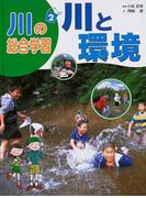 川の総合学習 2 川と環境