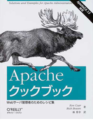 Apacheクックブック Webサーバ管理者のためのレシピ集 Solutions and examples for Apache administrators