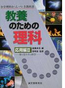 教養のための理科 小学理科か・ん・ぺ・き教科書 応用編2 身のまわりの科学